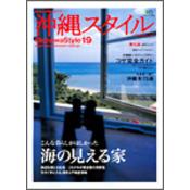 沖縄スタイル Vol.19