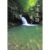 滝王国ニッポン(エイ文庫)