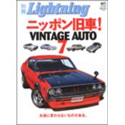 別冊Lightning Vol.39 ニッポン旧車! VINTAGE AUTO7