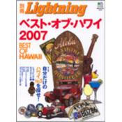 別冊Lightning Vol.38 ベスト・オブ・ハワイ2007