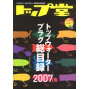 トップ堂 No.30 トップウォータープラグ総目録2007