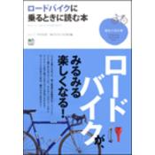 趣味の教科書シリーズ「ロードバイクに乗るときに読む本」