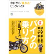 趣味の教科書シリーズ「今日から乗れるビッグバイク」