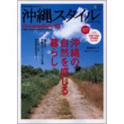 沖縄スタイル Vol.18