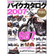 最新バイクカタログ2007
