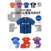 Jクラブ歴代ユニフォーム完全カタログ・西日本編(エイ文庫)