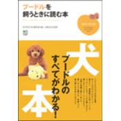 趣味の教科書シリーズ「プードルを飼うときに読む本」