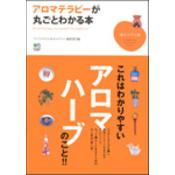 趣味の教科書シリーズ「アロマテラピーが丸ごとわかる本」