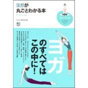 趣味の教科書シリーズ「ヨガが丸ごとわかる本」