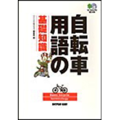 自転車用語の基礎知識(エイ文庫)