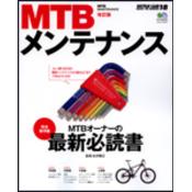 MTBメンテナンス 改訂版