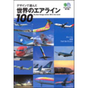 デザインで選んだ世界のエアライン100(エイ文庫)