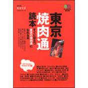 東京焼肉通読本(エイ文庫)