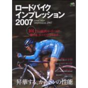 ロードバイクインプレッション2007