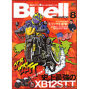 Buell Magazine Vol.8