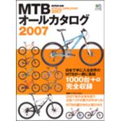 MTBオールカタログ2007