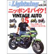 別冊Lightning Vol.34 ニッポン旧車バイク VINTAGE AUTO5