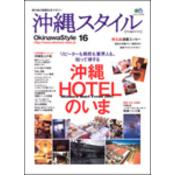 沖縄スタイル Vol.16