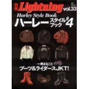 別冊Lightning Vol.33 ハーレースタイルブック4