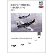 米軍プロペラ戦闘機は、いまも飛んでいる(文庫)