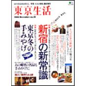 東京生活 no.18