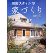 別冊湘南スタイル 湘南スタイルの家づくり