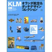 KLMオランダ航空&ダッチデザインコレクション