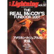 別冊Lightning Vol.32 THE REAL McCOY'S FUNBOOK 2007