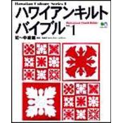 ハワイアンキルトバイブルVol.1 初~中級編
