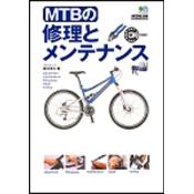 MTBの修理とメンテナンス