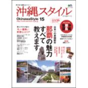 沖縄スタイル Vol.15