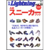 別冊Lightning Vol.30 A級スニーカーブック