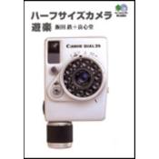 ハーフサイズカメラ遊楽(エイ文庫)