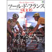ツール・ド・フランス2006