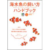 海水魚の飼い方ハンドブック