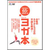 Yogini別冊 ヨガ本(DVD付)