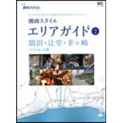 湘南スタイルエリアガイド2 鵠沼 辻堂 茅ヶ崎