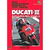 DUCATI-3 ライディング・テクノロジー・ドゥカティ3(DVD)