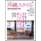 沖縄スタイル Vol.14