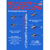 RCヘリコプターベストマニュアル