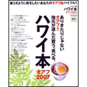 ハワイスタイル別冊 ハワイ本 オアフ2007