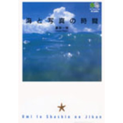 海と写真の時間(エイ文庫)