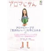アロマじかん Vol.1