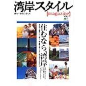 湾岸スタイルMagazine Vol.1