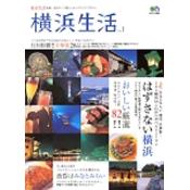横浜生活 No.1