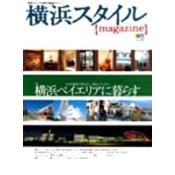 横浜スタイルmagazine