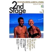 2ndStage No.1