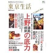 東京生活 no.2
