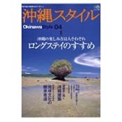 沖縄スタイル Vol.4