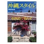 沖縄スタイル Vol.5